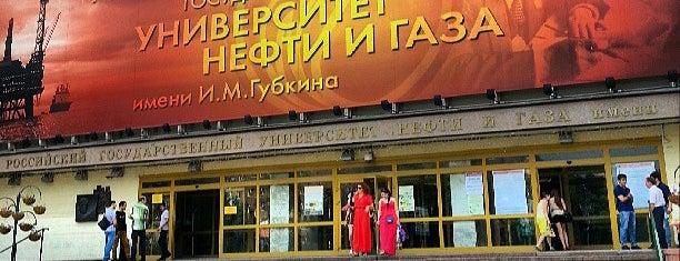 РГУ нефти и газа имени И. М. Губкина is one of Москва.