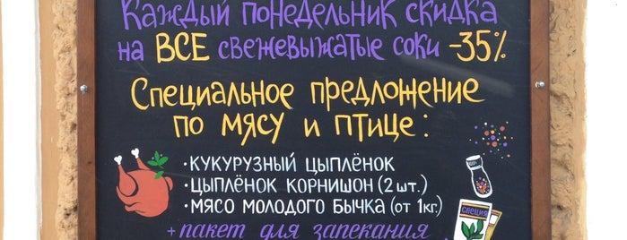 Ферма - магазин натуральных продуктов is one of 4.