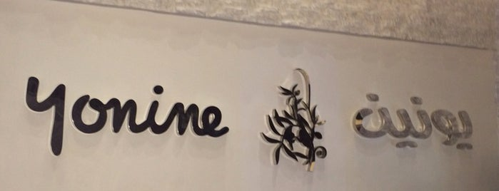 Yonine Lebanese Cuisine is one of Ghadaさんの保存済みスポット.