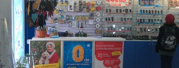 Магазин КАШТАН is one of สถานที่ที่บันทึกไว้ของ 🍺B e e r🍻.