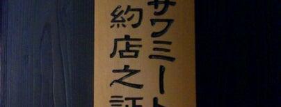 焼肉 ホルモン 稲田 is one of 思い出し系.