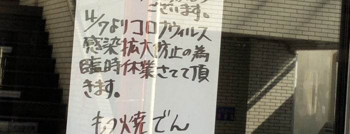 Motsuyaki Den is one of Posti che sono piaciuti a 🐷.