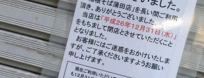 箱根そば 蒲田店 is one of 蒲田昼めし.
