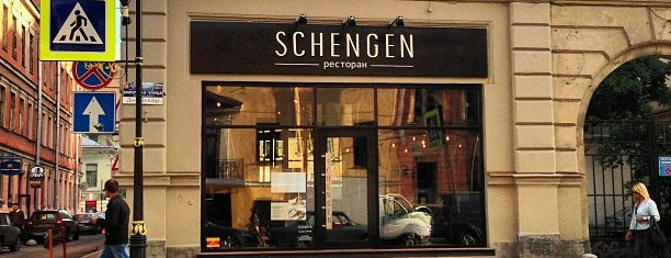 Schengen is one of Lieux qui ont plu à Сашка.