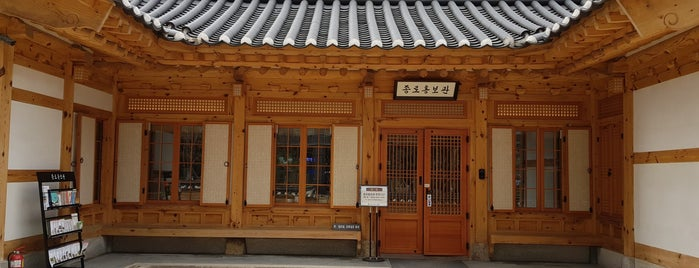 종로홍보관 is one of Lieux qui ont plu à JiYoung.