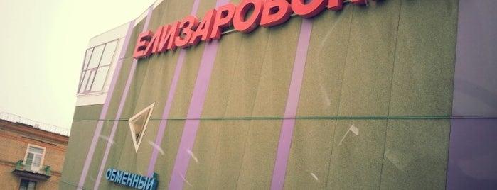 ТЦ «Елизаровский» is one of Все торговые центры Санкт-Петербурга.