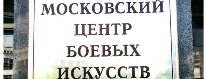 Московский центр боевых искусств is one of Maria: сохраненные места.