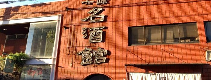 名酒館 タキモト is one of Kyoto.