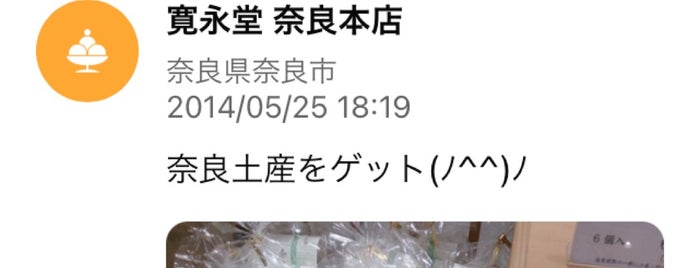 寛永堂 四条本店 is one of 京都に行ったらココに行く! Vol.13.