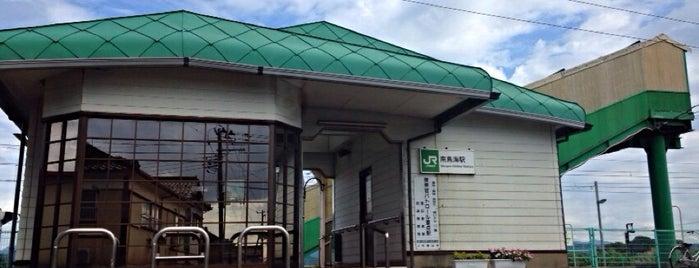 南鳥海駅 is one of JR 키타토호쿠지방역 (JR 北東北地方の駅).