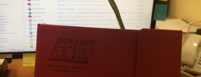 T.O.K. Improvisation Sound & Light is one of Lieux qui ont plu à Евгения.