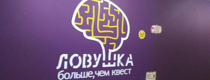 Квесты «Ловушка» is one of Tempat yang Disukai Pauline ॐ.