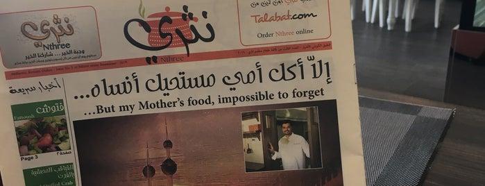 Nthree Restaurant is one of Dr. Sultan : понравившиеся места.
