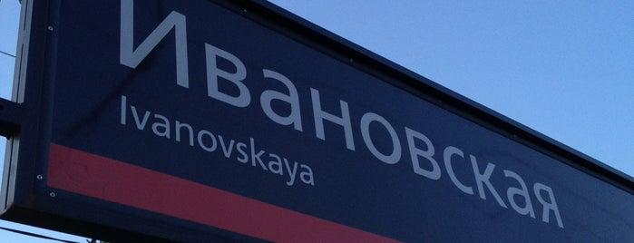 Ж/д платформа «Ивановская» is one of Mariaさんのお気に入りスポット.