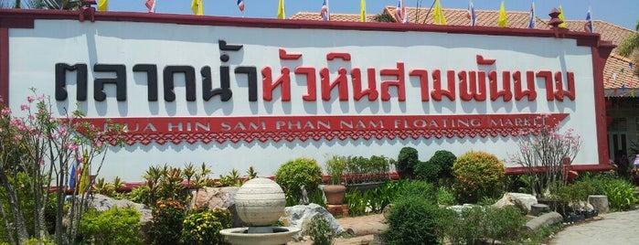 Hua Hin Sam Phan Nam Floating Market is one of เที่ยวทะลุ 20 ที่ในหัวหิน.