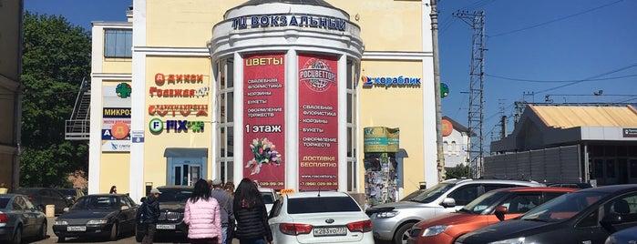 ТЦ Вокзальный is one of Подольск.