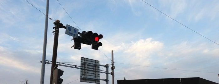 目黒交差点 is one of 横浜ポタ♪.