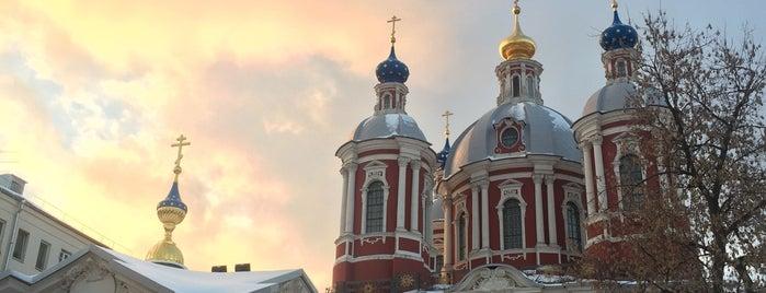 Церковь Климента Папы Римского is one of Ф.