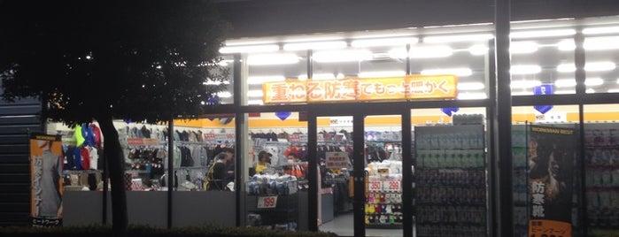 ワークマン 志木中宗岡店 is one of Lieux qui ont plu à Horimitsu.