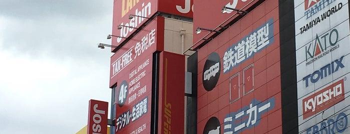 ジョーシン スーパーでんでんランド is one of Japan Point of interest.