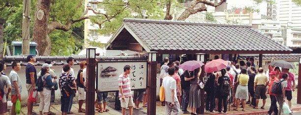 北投露天溫泉浴池 is one of Taipei Travel - 台北旅行.