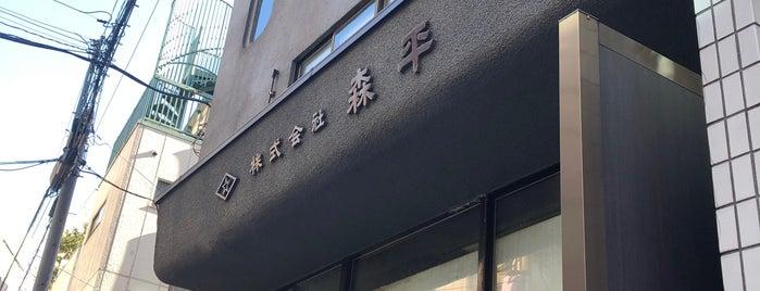 森平 is one of TOKYO ShoppingSpot.