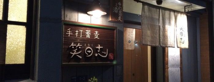 手打蕎麦 笑日志 is one of 尊師ミシュラン大阪版.