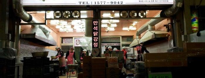 만석닭강정 is one of 먹어보면 맛있는 자리 ^^.