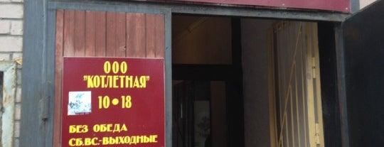 Котлетная is one of Столовые Петербурга (Обед 50-200 рублей).