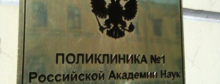 Академическая поликлиника № 1 РАН is one of СПб. Красота, здоровье.