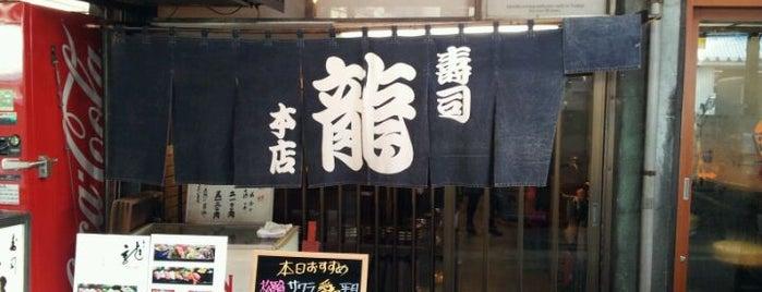 龍寿司 is one of 寿司.