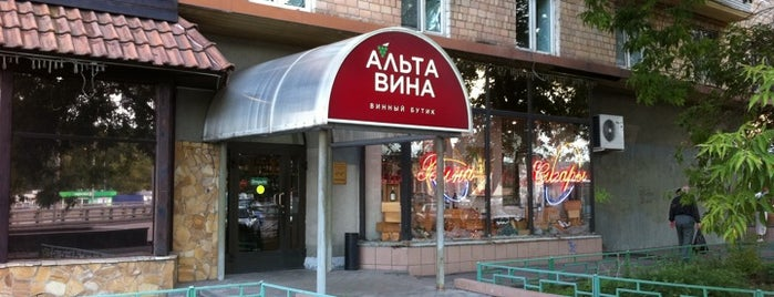 Альта Вина is one of 4sq Moscow Specials.