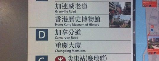 MTR Tsim Sha Tsui Station is one of Hong Kong Experience.