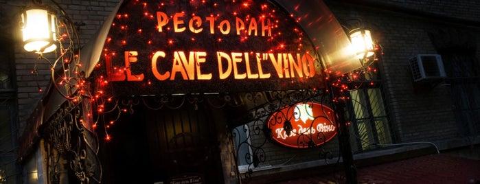 Le Cave Dell Vino is one of I V A N 님이 저장한 장소.