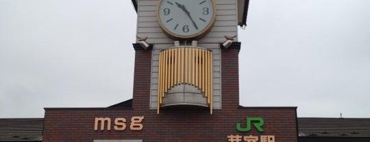 Memuro Station is one of JR 홋카이도역 (JR 北海道地方の駅).