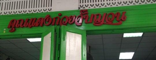 คุณแดงก๋วยจั๊บญวน is one of Bangkok.