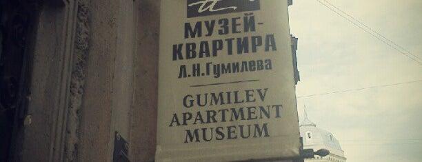 Музей-квартира Л.Н. Гумилева is one of All Museums in S.Petersburg - Все музеи Петербурга.
