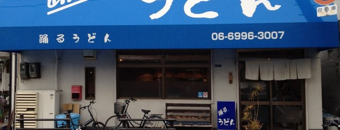 踊るうどん 滝井本店 is one of Lugares guardados de Asumi.
