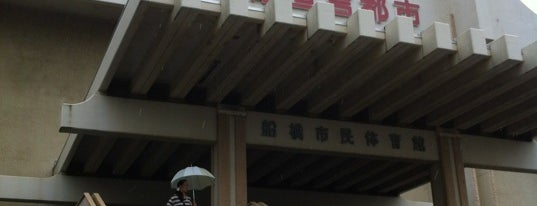 船橋市運動公園 is one of Funabashi・Ichikawa・Urayasu.