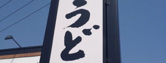 丸亀製麺 宮崎店 is one of Miyazaki.