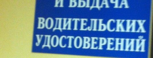МО ГИБДД ТНРЭР № 5 ГУ МВД РФ по г. Москве is one of ГАИ.