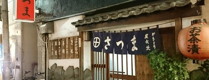 焼鳥さつま is one of 大分ぐるめ.
