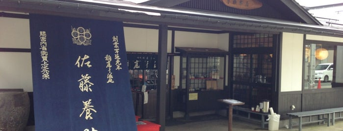 Sato Yosuke is one of The 20 best value restaurants in ネギ畑.