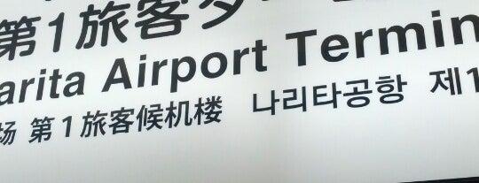 Keisei Narita Airport Terminal 1 Station (KS42) is one of Chie 님이 좋아한 장소.