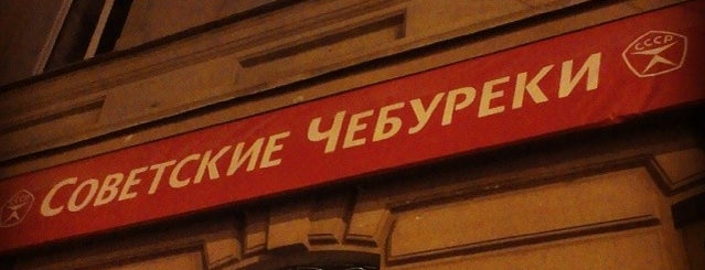 Советские чебуреки is one of 2go.