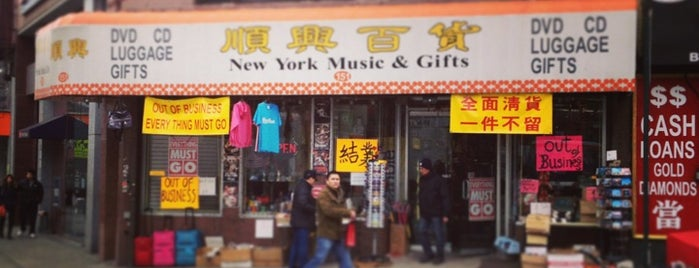 New York Music & Gifts is one of ny2.