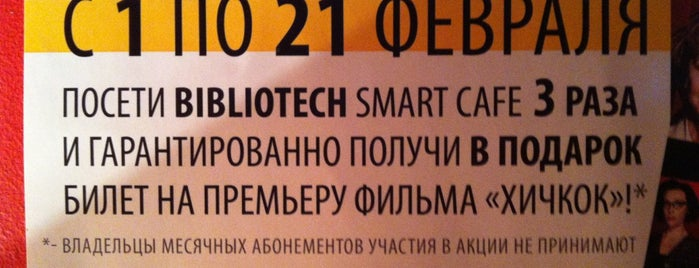 Smart Cafe BIBLIOTECH is one of Бизнес ланчи в Киеве. Business lunches in Kyiv.