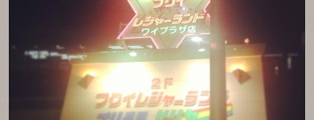 パワーシティ ワイプラザ 福井店 is one of REFLEC BEAT colette設置店舗@北陸三県.