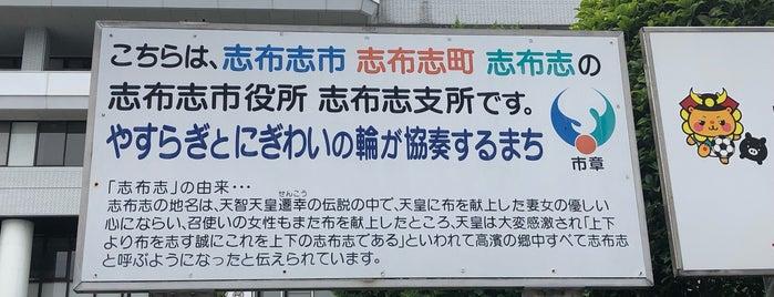 志布志市役所志布志支所 is one of ぜろさんの保存済みスポット.