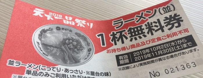 天下一品 京都ファミリー店 is one of 天下一品全店巡り.